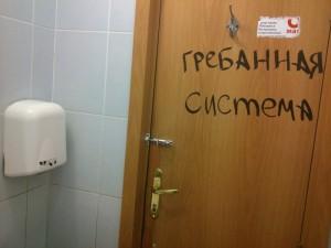 Надпись в туалете Симоновского районного суда г. Москвы
